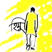 হিমু   হুমায়ূন আহামেদ icon