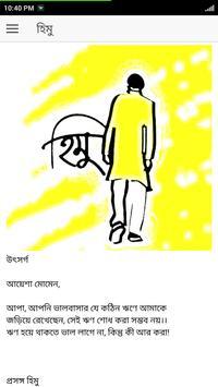 হিমু   হুমায়ূন আহামেদ poster