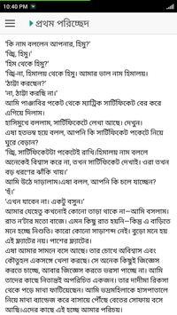 হিমু   হুমায়ূন আহামেদ apk screenshot