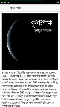 Krishnopokkho | Hymayun Ahamed poster
