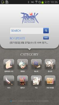 RO Bible(라그나로크 백과사전) apk screenshot