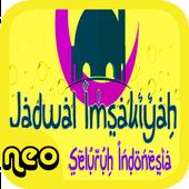 Jadwal Imsak Ramadhan Terbaru icon
