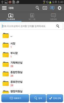안동시 알리미 apk screenshot