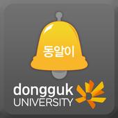 동알이 (동국대학교 알림서비스) icon