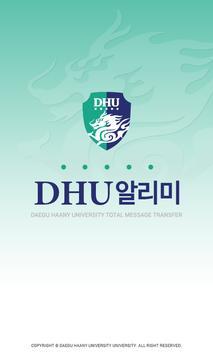 DHU알리미 poster