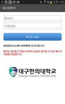 DHU알리미 apk screenshot