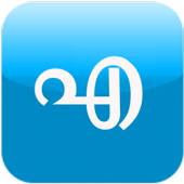 Ezhuth - Malayalam Writing App icon