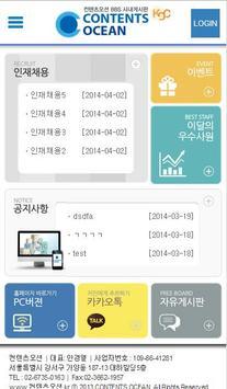 컨텐츠오션, 사내게시판, BBS apk screenshot
