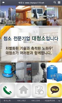 대청소,청소,준공청소,바닥왁스,홈크리닝,호텔,공장청소, poster