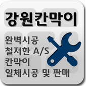 강원칸막이,안산,석고,유리,사무실파티션,방음,단열,시공 icon