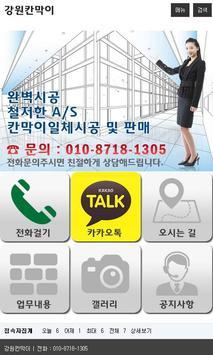 강원칸막이,안산,석고,유리,사무실파티션,방음,단열,시공 poster
