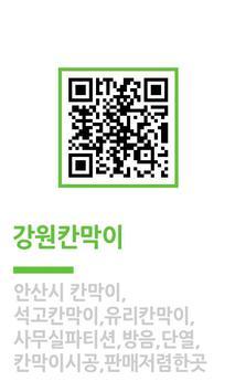 강원칸막이,안산,석고,유리,사무실파티션,방음,단열,시공 apk screenshot