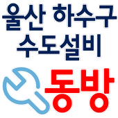 울산하수구수도설비 동방 icon