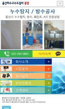 울산하수구수도설비 동방 poster