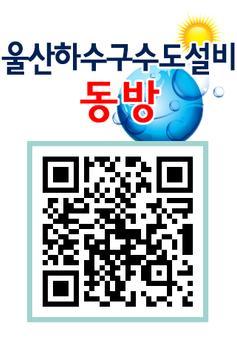 울산하수구수도설비 동방 apk screenshot