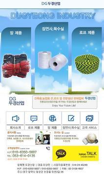 두경산업,로프.끈,울타리망,양계망,조개망,전문업체 poster