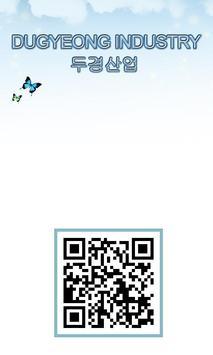 두경산업,로프.끈,울타리망,양계망,조개망,전문업체 apk screenshot