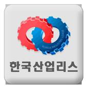 한국산업리스,산업기계리스,공작기계,중고기계,의료장비렌탈 icon