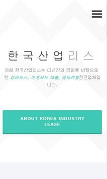 한국산업리스,산업기계리스,공작기계,중고기계,의료장비렌탈 poster