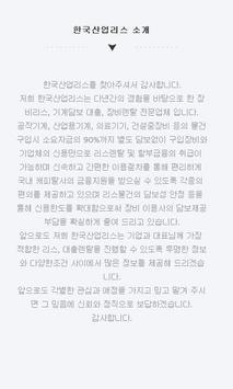 한국산업리스,산업기계리스,공작기계,중고기계,의료장비렌탈 apk screenshot