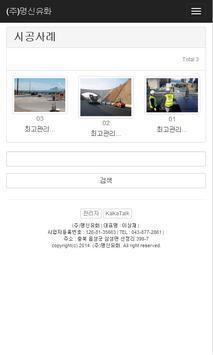 명신유화,건축,토목용방수재,발수재,보수보강재,전문업체 apk screenshot