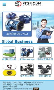 세원기전(주),효성모터,삼양감속기,그런포스펌프 poster