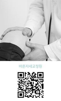 바른자세교정원, 척추측만증, 자세교정, 체형, 골반 apk screenshot