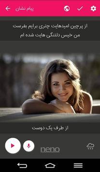 کارت پستال موزیکال apk screenshot