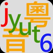 Cantonese Phonic icon
