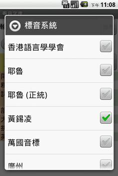 Cantonese Phonic apk screenshot