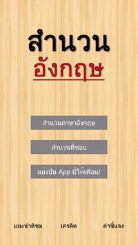สำนวนภาษาอังกฤษ poster