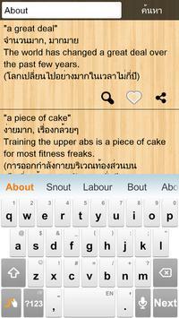 สำนวนภาษาอังกฤษ apk screenshot