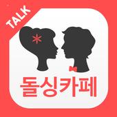 돌싱카페 - 랜덤채팅, 만남, 애인대행 icon