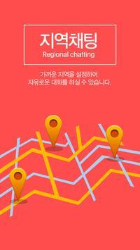 돌싱카페 - 랜덤채팅, 만남, 애인대행 apk screenshot