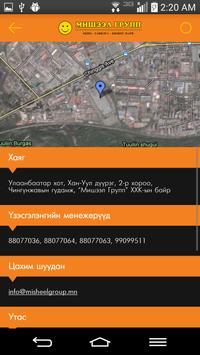 Мишээл apk screenshot