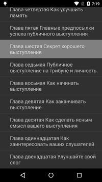 Развиваем уверенность в себе apk screenshot