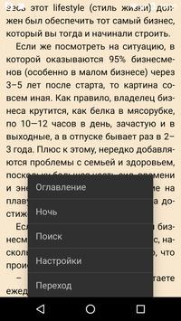 Бизнес без границ apk screenshot