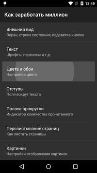21 шаг до первого миллиона apk screenshot