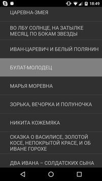 Народные сказки для детей apk screenshot
