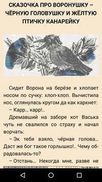 Сказки для детей книга poster