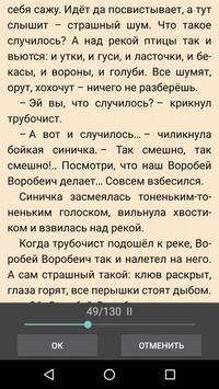 Сказки для детей книга apk screenshot