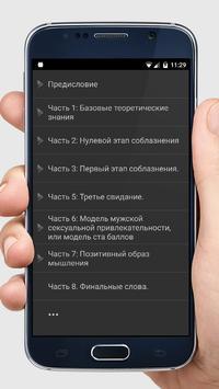 Пикап: инструкция к действию apk screenshot