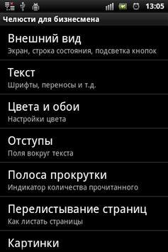 Челюсти для бизнесмена apk screenshot