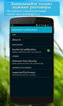 Automatic Call Recorder 2017 apk screenshot