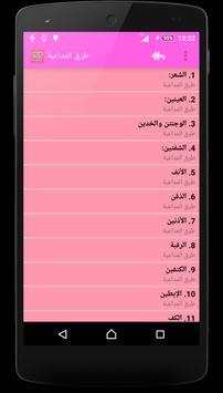 المداعبات الزوجية-للكبار فقط- apk screenshot