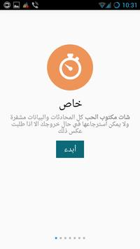شات بنات سوريا apk screenshot