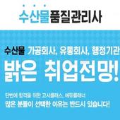 수산물품질관리사 자격증 icon