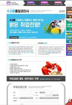 수산물품질관리사 자격증 poster