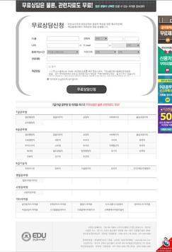 수산물품질관리사 자격증 apk screenshot