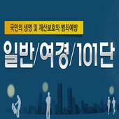 경찰공무원 일반/여경/101단 자격증 icon